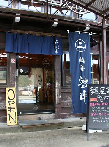 麺屋惣市入口