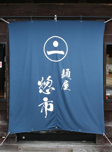 麺屋惣市暖簾