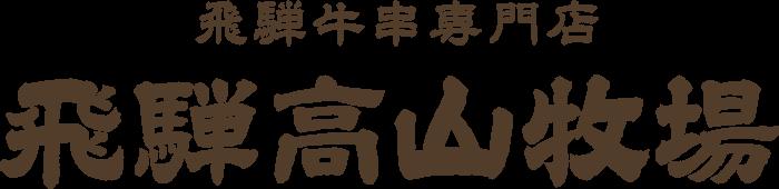 飛騨牛串専門店 飛騨高山牧場