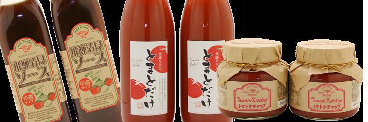 飛騨清見ソース・ケチャップ・トマトジュース